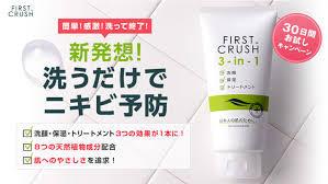 洗顔、保湿、トリートメント洗うだけのニキビ予防、天然植物成分を配合.jpg