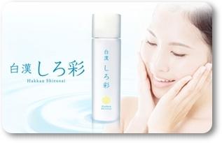 白漢しろ彩はこの毛細血管の広がりにアプローチする化粧水。.jpg