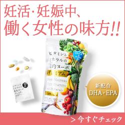 葉酸と豊富で高含有量のビタミン・ミネラルを配合サプリメント。.jpg